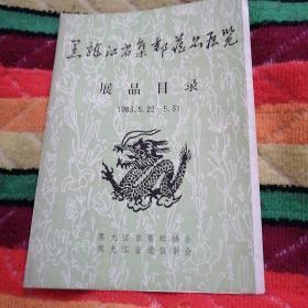 黑龙江省集邮藏品展览展品目录