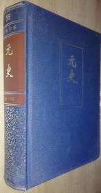 简体字横排本二十四史(55):元史(卷 一 -- 六〇)精装