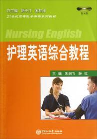 护理英语综合教程