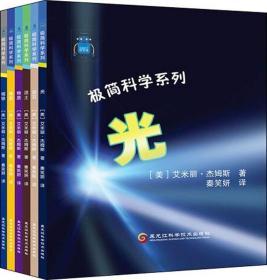 极简科学(6册)
