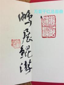当今台湾画坛第一人欧豪年书法题词风琴式书签------鹏展鲲游(书签打开后尺寸为:42*15cm)。