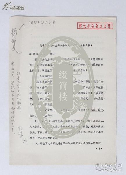 ZD051507 原民政部副部长 杨琛(1925-2000)相关墨迹两份