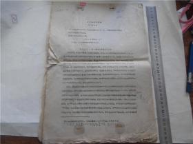 旧版老版名家马泽民旧藏文献,马泽民批注本周景方排印本探索真理的方向,后缺,一份