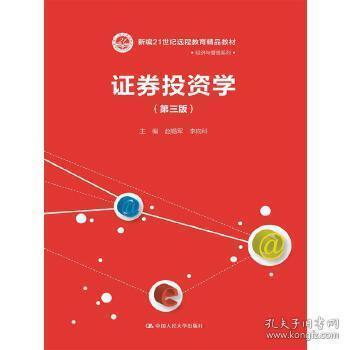 证券投资学(第三版)/新编21世纪远程教育精品教材·经济与管理系列