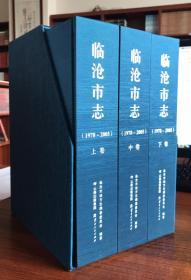 临沧市志:1978-2005(全三册)