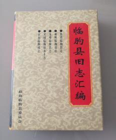 临朐县旧志汇编