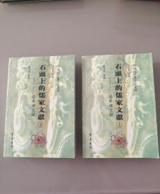石头上的儒家文献——曲阜碑文录