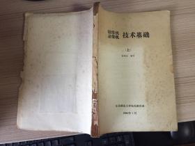 摄像机录像机技术基础 上册【东北师范大学内部油印本】
