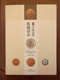 图说中国近代机制币章 (精装)
