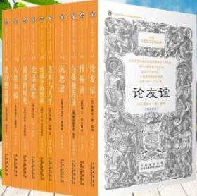 企鹅口袋书系列伟大的思想第2辑共10册 英汉双语 孔丘 哲学理论与流派 经典学术著作 忏悔录 沉思录 与孤独为伍 论战争的性质