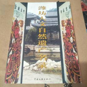 潍坊人文自然遗产名录