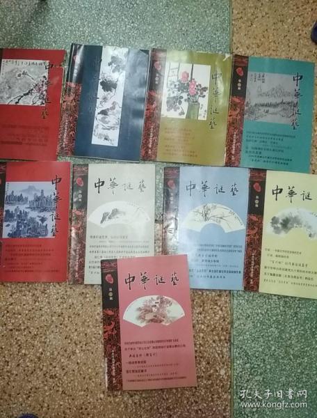 中华谜艺(7、11、14、22、25、26、27、28、29)