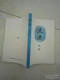 【珍罕】】洗澡 杨绛作品 一版一印 1988年12月 无写划 好品