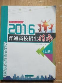 吉林省招生指导丛书 2016普通高校招生指南(下册)