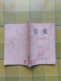算术(第二分册)试用本
