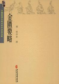 古医籍稀见版本影印存真文库:金匮要略(据明万历27年己亥(1599)海虞赵开美刻本影印)