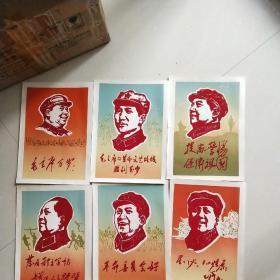 毛泽东像版画(6张)
