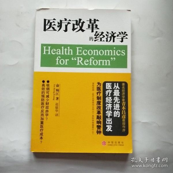 医疗改革的经济学
