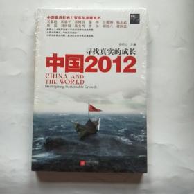 中国2012: 寻找真实的成长