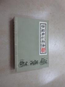 中国古代兵法 下