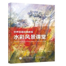 世界绘画经典教程 水彩风景课堂