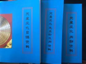 韦氏天星风水资料 全套3本天星风水资料全书地理风水书