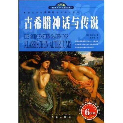 世界文学名著宝库:古希腊神话与传说
