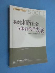 构建和谐社会与体育改革发展