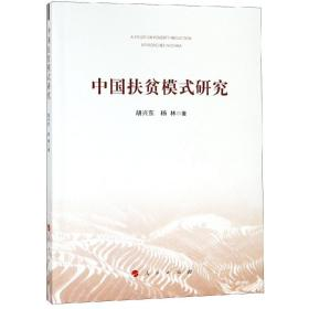 中国扶贫模式研究