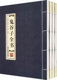 鬼谷子全书(4册)