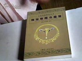 古玩收藏鉴定丛书*珠宝收藏与鉴定