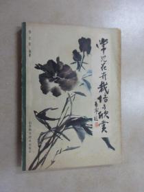 常见花卉栽培与欣赏