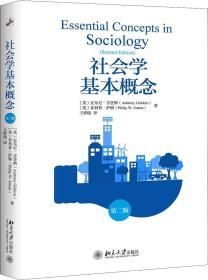 社会学基本概念 第2版