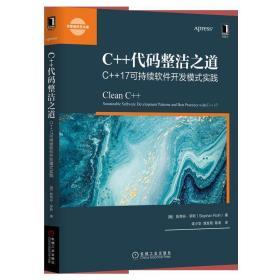 C++代码整洁之道 C++17可持续软件开发模式实践