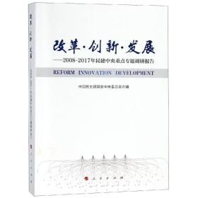 改革 创新 发展:2008-2017年民建中央重点专题调研报告