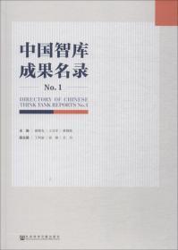 中国智库成果名录(No.1)