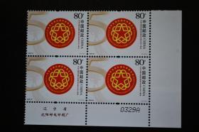 2006-21 中华全国归国华侨联合会成立五十年 邮票四方联