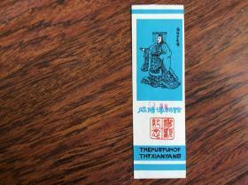 老门票,咸阳博物馆参观纪念,