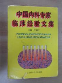 中国内科专家临床经验文集 精装本