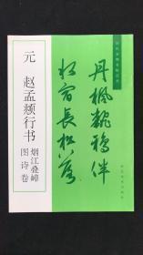 元  赵孟頫行书烟江叠嶂图诗卷