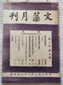民国38年四月《文藻月刊》:真民主真和平,混乱时局的民意,,各国对闵枢机审判之分析,雷鸣远抗战记