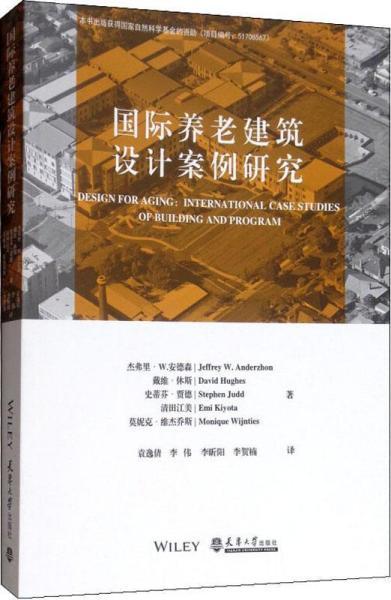 国际养老建筑设计案例研究