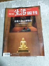 三联生活周刊2019.1.7