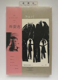 炸裂志 阎连科长篇小说典藏 作者亲笔签名、钤印藏书票 一版一印