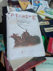 红军不怕远征难纪念中国工农红军长征胜利70周年大型画卷十二张