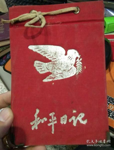 五十年代 和平日记 老本夹子 封面为和平鸽【图片为实拍,品相以图片为准】