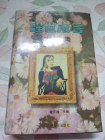 书海锦言辞典丛书:醒世箴言大辞典