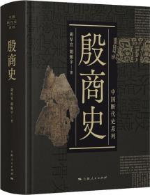 中国断代史系列:殷商史