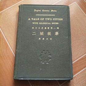 二城故事 英文文学丛书第二种(英汉合注 沈步洲译 )民国18年初版1印  32开  精装本