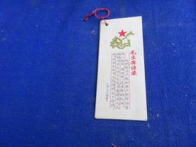 毛主席语录 为人民服务 书签